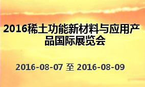 2016稀土功能新材料与应用产品国际展览会