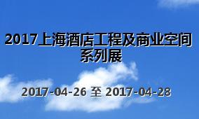2017上海酒店工程及商业空间系列展