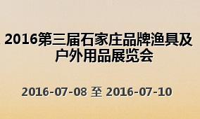 2016第三届石家庄品牌渔具及户外用品展览会