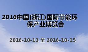 2016中国(浙江)国际节能环保产业博览会