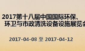 2017第十八届中国国际环保、环卫与市政清洗设备设施展览会