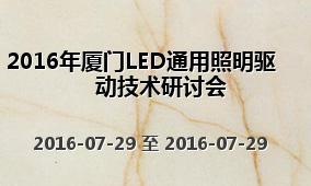 2016年厦门LED通用照明驱动技术研讨会