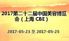 2017第二十二届中国美容博览会(上海 CBE)