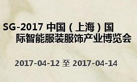 SG-2017 中国(上海)国际智能服装服饰产业博览会