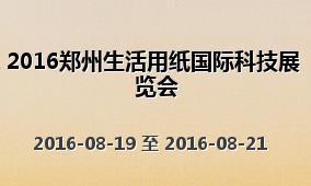 2016郑州生活用纸国际科技展览会