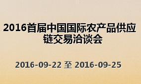 2016首届中国国际农产品供应链交易洽谈会