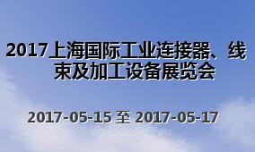 2017上海国际工业连接器、线束及加工设备展览会