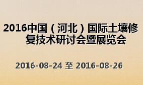 2016中国(河北)国际土壤修复技术研讨会暨展览会