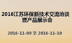 2016江苏环保新技术交流洽谈暨产品展示会