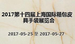 2017第十四届上海国际箱包皮具手袋展览会