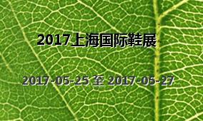 2017上海国际鞋展