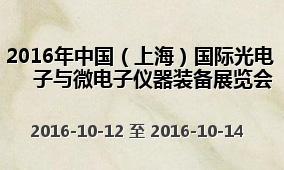 2016年中国(上海)国际光电子与微电子仪器装备展览会