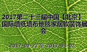 2017第二十三届中国【北京】国际墙纸墙布地毯家居软装饰展览会