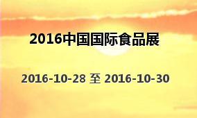 2016中国国际食品展