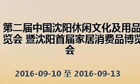 第二届中国沈阳休闲文化及用品博览会 暨沈阳首届家居消费品博览会