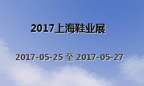 2017上海鞋业展