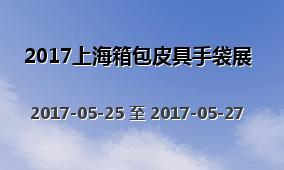 2017上海箱包皮具手袋展