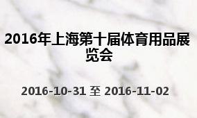 2016年上海第十届体育用品展览会