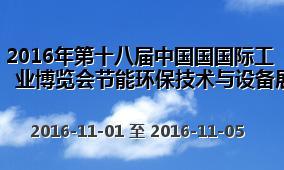2016年第十八届中国国国际工业博览会节能环保技术与设备展