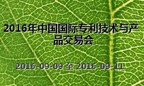 2016年中国国际专利技术与产品交易会