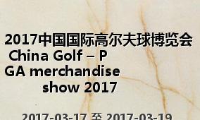 2017中国国际高尔夫球博览会 China Golf – PGA merchandise show 2017
