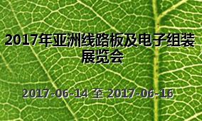 2017年亚洲线路板及电子组装展览会