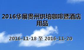 2016华展贵州烘培咖啡暨酒店用品