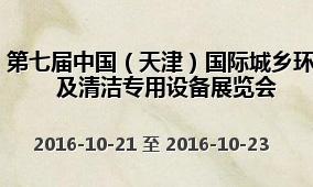 第七届中国(天津)国际城乡环卫及清洁专用设备展览会