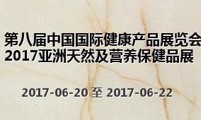 第八届中国国际健康产品展览会 2017亚洲天然及营养保健品展