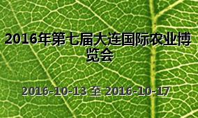 2016年第七届大连国际农业博览会