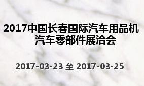 2017中国长春国际汽车用品机汽车零部件展洽会