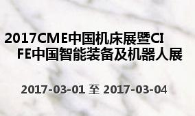 2017CME中国机床展暨CIFE中国智能装备及机器人展
