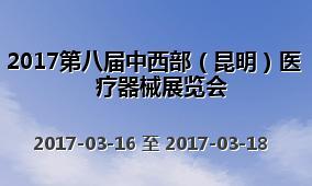 2017第八届中西部(昆明)医疗器械展览会