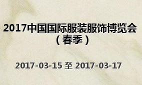 2017中国国际服装服饰博览会(春季)