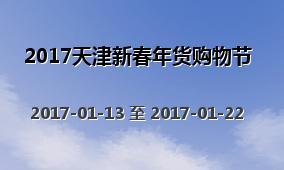 2017天津新春年货购物节