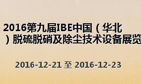 2016第九届IBE中国(华北)脱硫脱硝及除尘技术设备展览会