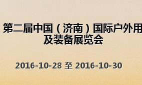 第二届中国(济南)国际户外用品及装备展览会