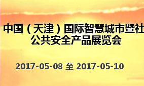 中国(天津)国际智慧城市暨社会公共安全产品展览会