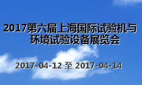 2017第六届上海国际试验机与环境试验设备展览会