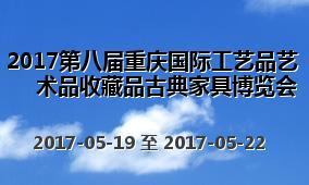 2017第八届重庆国际工艺品艺术品收藏品古典家具博览会