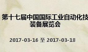 第十七届中国国际工业自动化技术装备展览会