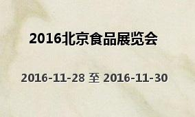 2016北京食品展览会