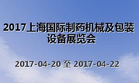 2017上海国际制药机械及包装设备展览会