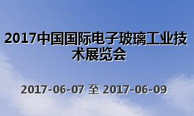 2017中国国际电子玻璃工业技术展览会
