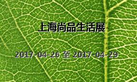 上海尚品生活展