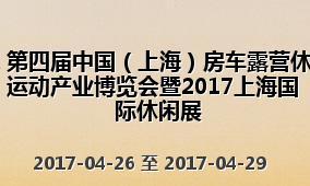 第四届中国(上海)房车露营休闲运动产业博览会暨2017上海国际休闲展