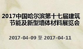 2017中国哈尔滨第十七届建筑节能及新型墙体材料展览会