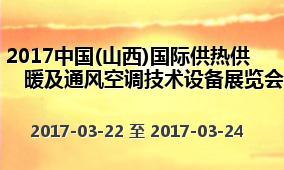 2017中国(山西)国际供热供暖及通风空调技术设备展览会