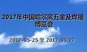 2017年中国哈尔滨五金及焊接博览会