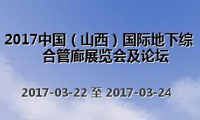 2017中国(山西)国际地下综合管廊展览会及论坛